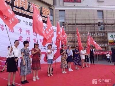 """扬中三茅街道成立""""巾帼文明""""志愿者服务队"""
