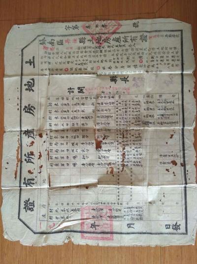 丹徒发现1951年土地房产证,由解放后首任丹徒县县长签发