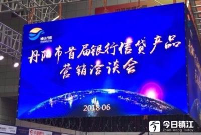 丹阳首届银行信贷产品洽谈会圆满闭幕,成交总金额达19.5亿元
