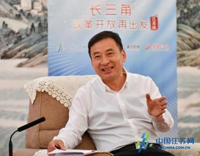 长三角改革开放再出发,江苏如何作出新贡献?樊金龙昨日接受四家媒体采访