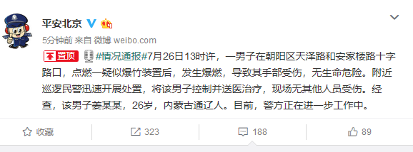 警方通报来了!一男子在北京朝阳点燃疑似爆竹装置,手部受伤