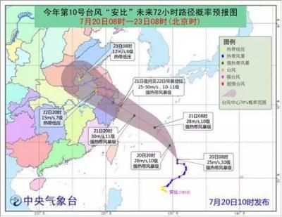 """台风""""安比""""21日夜将登陆浙苏 中国气象局启动三级应急响应"""