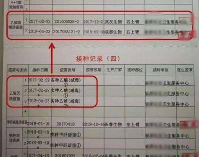 山东疾控:接种证不写厂家信息?真相在这里!