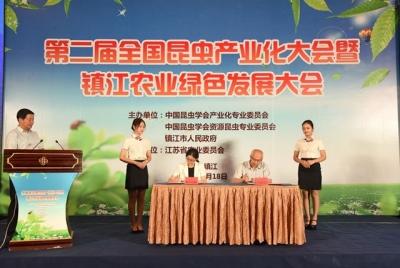 第二届全国昆虫产业化大会暨镇江农业绿色发展大会召开