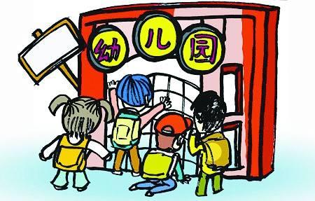 镇江三部门联合发文调整公办幼儿园保育教育费收费标准