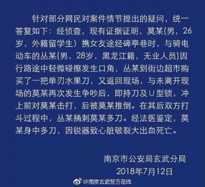 深夜,南京警方通报外籍留学生与人争斗身亡细节