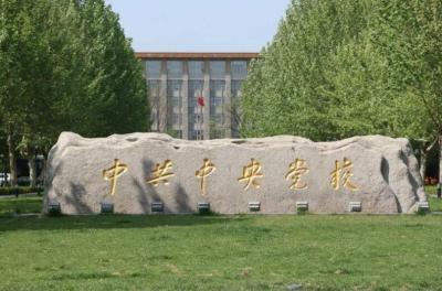 """中央党校在茅山景区设立""""改革创新观察点"""""""