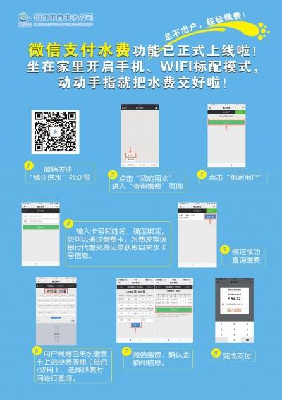 今天起,镇江市民可以在微信上缴水费啦