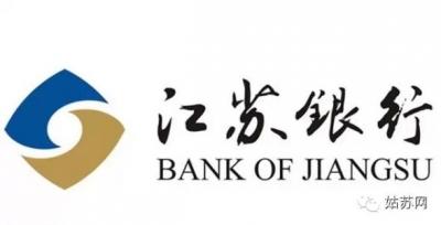 来试试江苏银行的理财产品吧