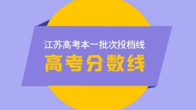 江苏高考本一批次投档线公布,请看各大高校详细分数线