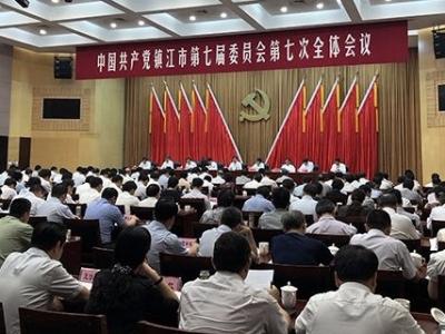 中国共产党镇江市第七届委员会第七次全体会议决议