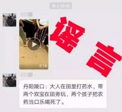 丹阳陵口镇两小孩喝农药死亡系谣言,造谣者已被约谈