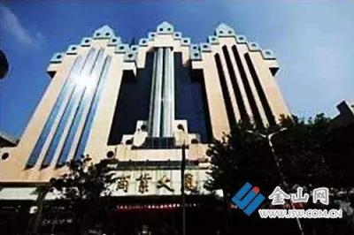 镇江商业大厦破产案 第一次债权人会议举行