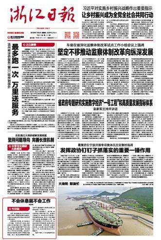 浙江日报头版刊文号召干部带头休假?其实是为了……