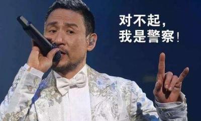 """张学友演唱会再""""立功"""" 警方抓获一名在逃人员"""