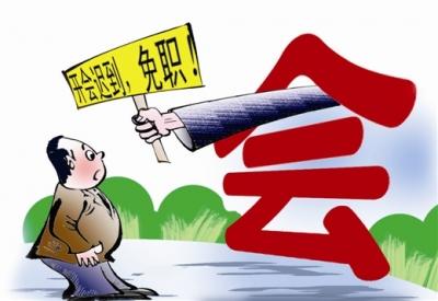 天津滨海区有干部开会窃窃私语、提前退场,受到纪委严肃处理