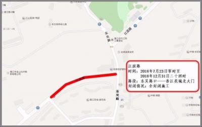 下周一起江滨路东段全封闭改造交通管制 持续到12月31日