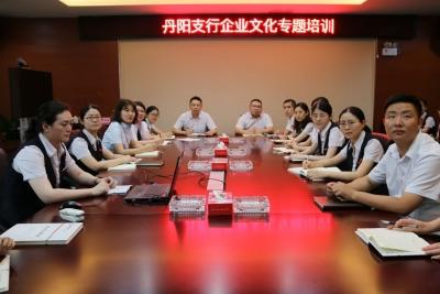 南京银行丹阳支行开展企业文化专题宣传培训活动