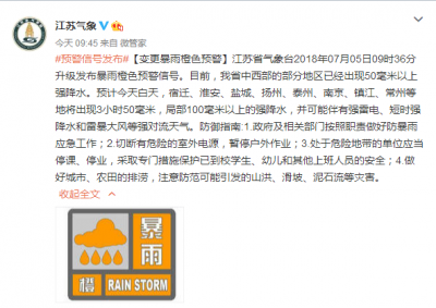 江苏升级发布暴雨橙色预警信号 注意防范强对流天气