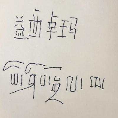 6岁藏族小女孩给到自己家做客的李克强总理送了份特别的礼物