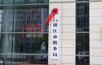 刚刚,国家税务总局镇江市税务局挂牌成立