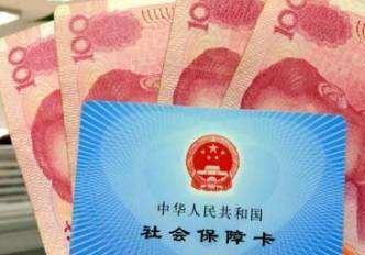 镇江市上调失业保险金最低发放标准