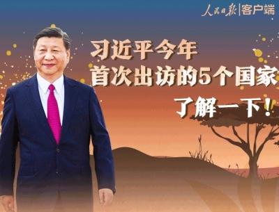 抢先看!习近平主席今年首次出访这5个国家