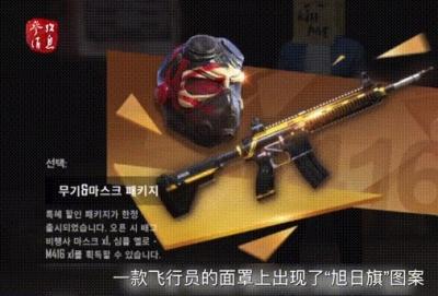 """""""吃鸡""""手游现""""731部队"""" """"旭日旗"""" 中国网友怒喊封杀"""