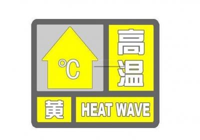 38℃!镇江发布入伏后首个高温黄色预警 更可怕的还有这些……