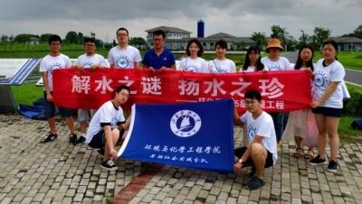 """江苏科技大学暑期三下乡:""""解水之谜,扬水之珍"""""""