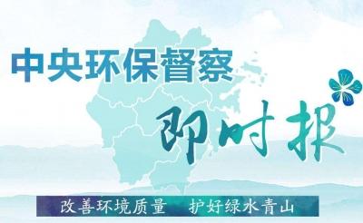 江苏完成中央环保督察组交办全部信访任务 责令整改3977家,立案处罚1623家