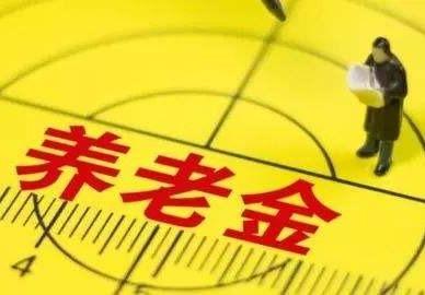 能多拿多少?镇江约20.15万退休人员新增待遇7月底补发到位