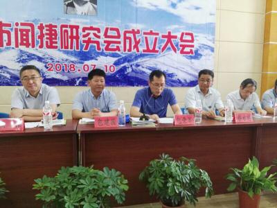 镇江市闻捷研究会成立  国内知名作家和纪念馆纷纷电贺