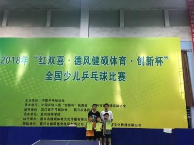 """2018年""""红双喜-创新杯""""全国少儿乒乓球比赛落幕 镇江乒校斩获团体冠军"""