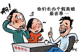 广东:结婚离婚太频繁 不许提取公积金