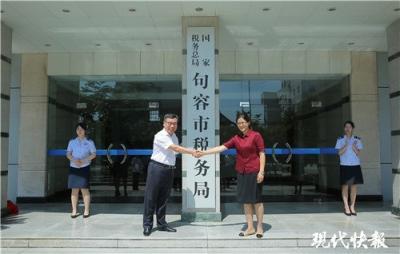 县乡级新税务机构来了!江苏国地税合并挂牌全面完成