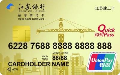 一人一卡预防欠薪 江苏银行首推农民工专属定制卡