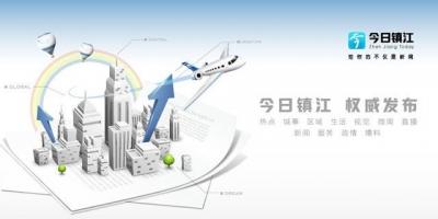 江苏省委巡视组进驻镇江、句容、润州,联系方式公布!