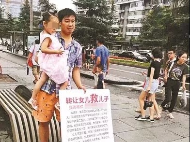 """""""转让女儿救儿子"""":这一次 没能消费人们的善良"""