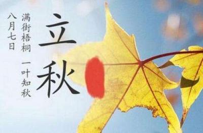 """明晚21时31分""""立秋"""":一夏无病三分虚,调好脾胃""""贴秋膘"""""""