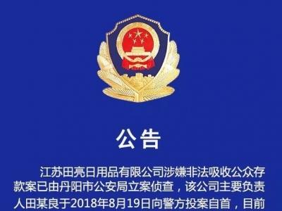 江苏田亮日用品有限公司涉嫌非法吸收公众存款 丹阳警方发布公告