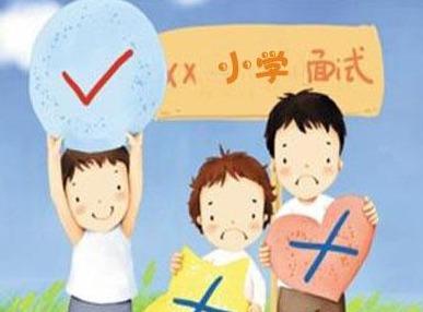 3岁接受面试培训,掌握3000汉字……幼升小需如此衔接?