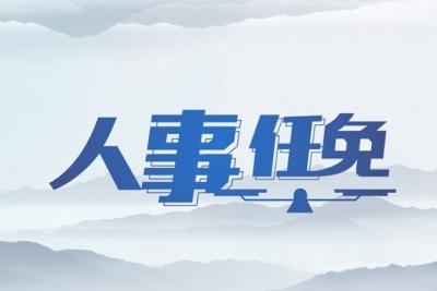 国务院任命徐麟为国新办主任、同意毕井泉辞去市场监督管理总局副局长职务