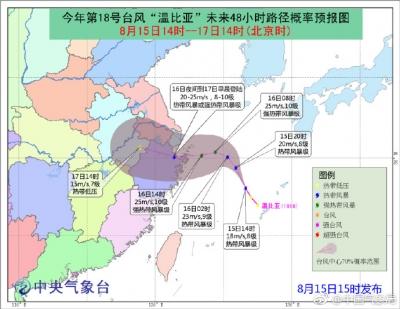 """台风""""温比亚""""横空出世!江苏今天将迎狂风暴雨"""