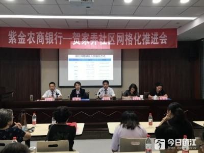 """紫金农商银行镇江分行:网格化服务""""网""""罗客户"""
