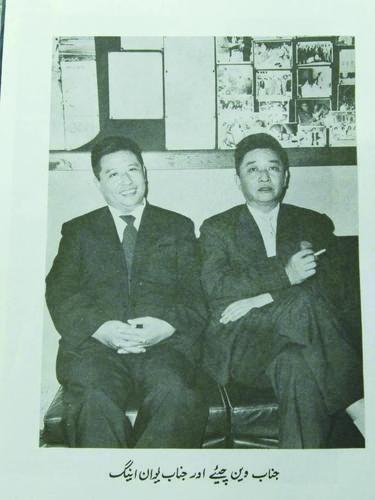 袁鹰先生与闻捷纪念馆