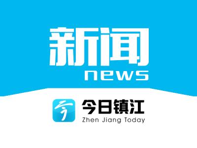 省运会镇江代表团举行出征授旗仪式