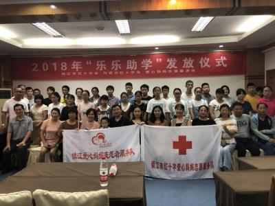 镇江芘丽芙美容医院捐助10名寒门学子