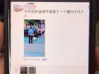 扬中一女子网上公然辱骂交警被依法行政拘留7天