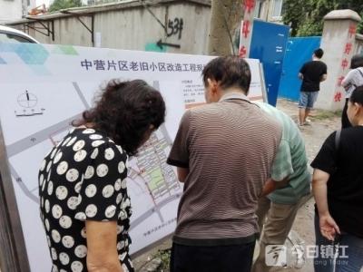 最新!镇江五个老旧小区改造即将进入全面施工阶段